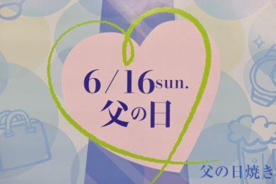 父の日イベント 八田ふれあい情報館