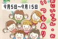 敬老の日イベント 八田ふれあい情報館