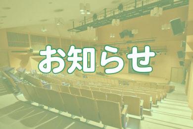 八田ふれあい情報館からのお知らせ
